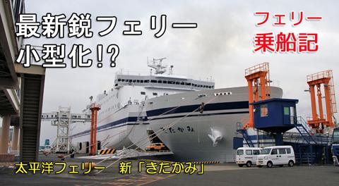 太平洋フェリー「新きたかみ」 アイキャッチ用 480_001