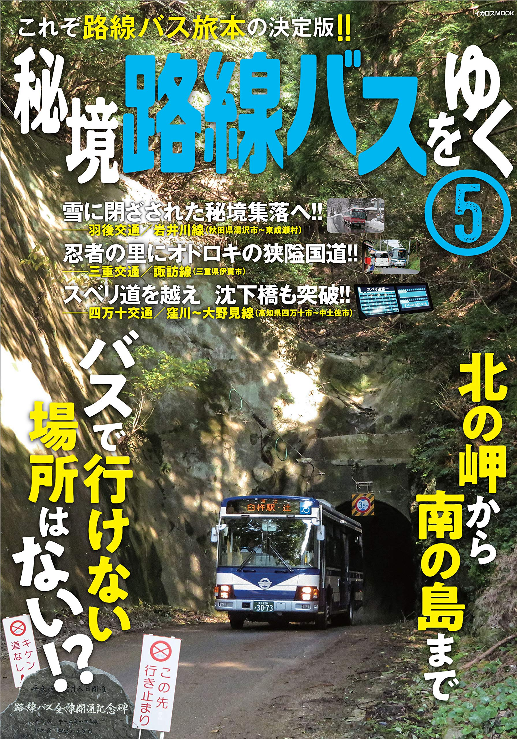 秘境路線バスをゆく_05