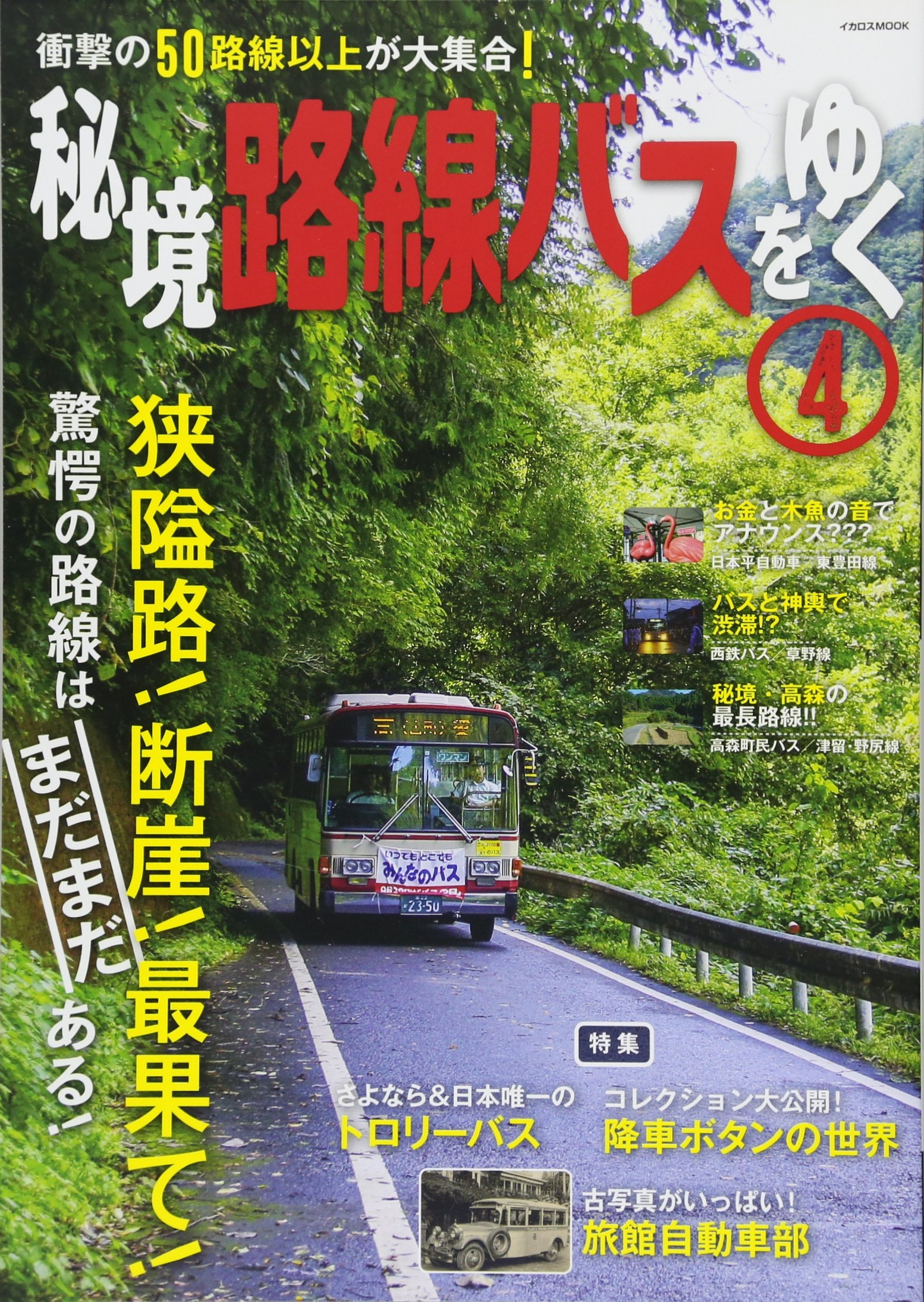 秘境路線バスをゆく_04