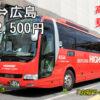 JR九州バス「広福ライナー」 4554 アイキャッチ用 480_01