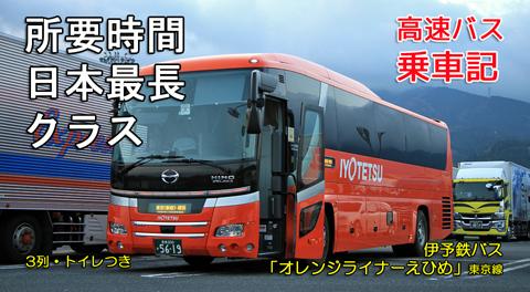 伊予鉄バス「オレンジライナー」東京線 5619 足柄SAにて アイキャッチ用 480_01