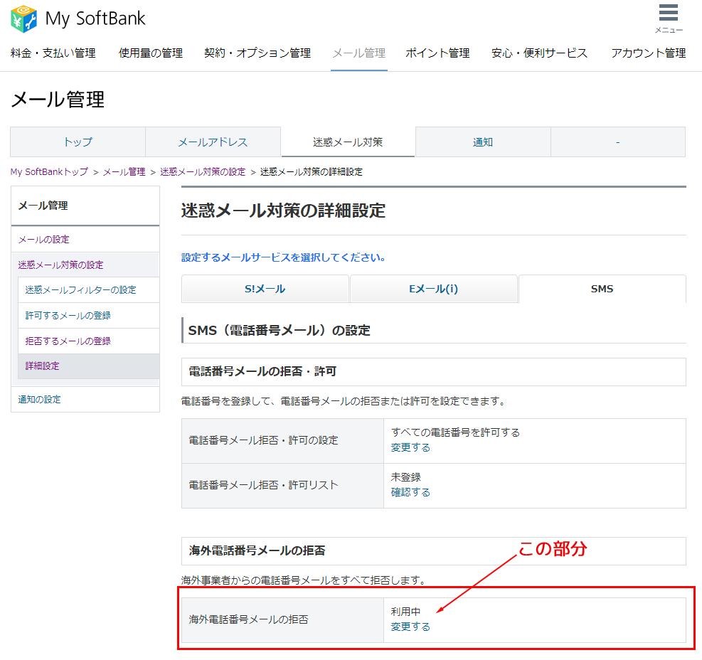 西鉄「のるーと」 迷惑メール対策の詳細設定 - メール管理 - My SoftBank - ソフトバンク