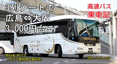 西日本JRバス「グラン昼特急大阪6号」 2129 アイキャッチ用 480_01