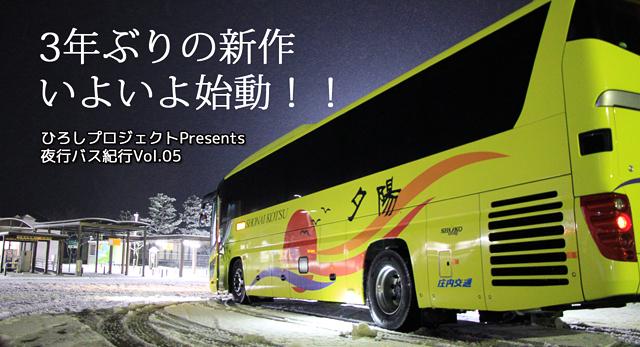 夜行バス紀行05 バナー101 解禁直後(庄内交通「夕陽号」大阪線) 640