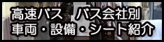 高速バス バス会社別車両・設備・シート紹介 バナー 234×60