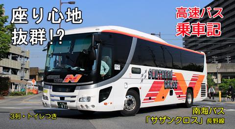 南海バス「サザンクロス」長野線 ・477_101 アイキャッチ用 480_01