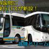 JR四国バス・西日本JRバス「北陸ドリーム四国号」運行開始へ・・・アイキャッチ用 480