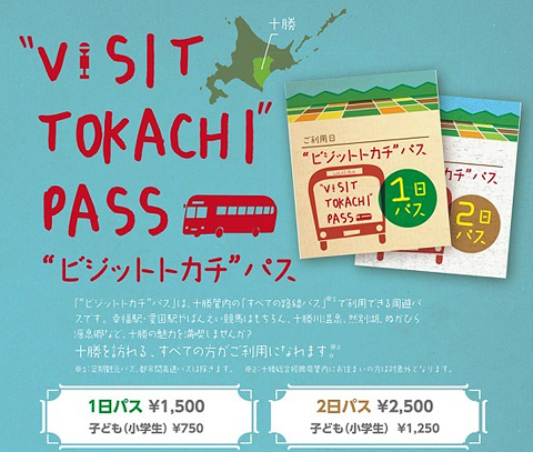 ビジットトカチパス【日本人観光客向け】