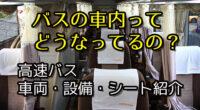 高速バス バス会社別車両・設備・シート紹介 アイキャッチ用 480
