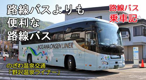 のざわ温泉交通「野沢温泉ライナー」 ・・11 アイキャッチ用 480_01