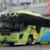 高松エクスプレス「フットバス」神戸うどん線 ・658 アイキャッチ用 480_01
