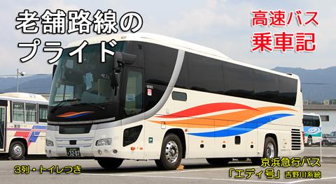 京浜急行バス「エディ号」吉野川系統 3207 アイキャッチ用 480_01
