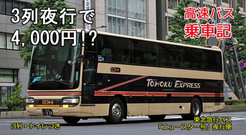 東北急行バス「ニュースター号」夜行便 ・834 アイキャッチ用 480_01