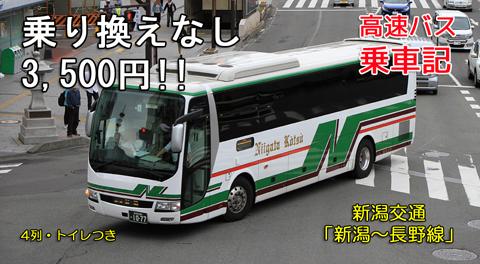 新潟交通「新潟~長野線」 1077 アイキャッチ用 480_01