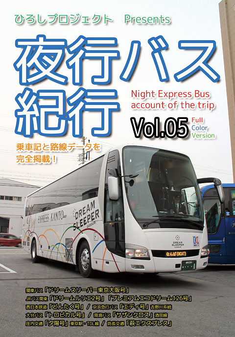 夜行バス紀行Vol.05 表紙 480