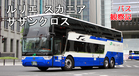 JRバス関東「青春エコドリーム号」 1803 アイキャッチ用 480_01