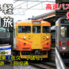 JRバス関東「佐久・小諸号」としなの鉄道と上田電鉄 アイキャッチ用 480_001