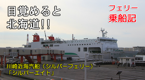 川崎近海汽船 シルバーフェリー「シルバーエイト」 アイキャッチ用 480_01