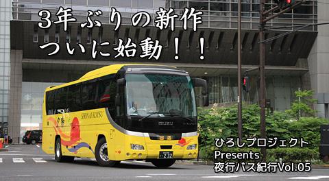 夜行バス紀行05 SNS用バナー 480