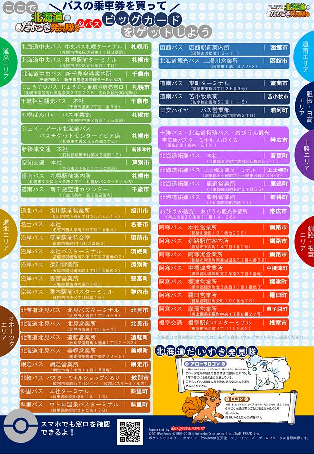 北海道・バス協会・ポケモンコラボ_02