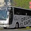 両備ホールディングス「ドリームスリーパー東京大阪号」 2020 アイキャッチ用 480_01