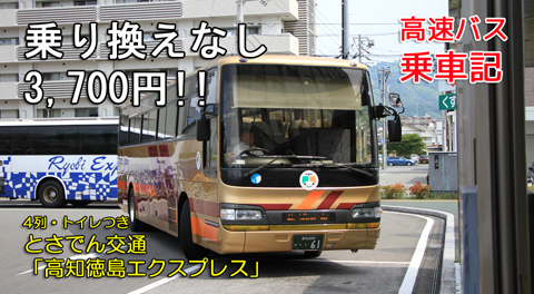とさでん交通「高知徳島エクスプレス」 ・・61 アイキャッチ用 480_01