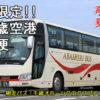網走バス「千歳オホーツクエクスプレス」 ・271 アイキャッチ用 480_01