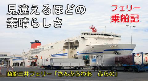 商船三井フェリー「さんふらわあふらの」新船 アイキャッチ用 480_01