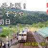 JR北海道 観光列車「風っこそうや」 アイキャッチ用 480_01