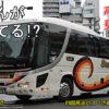 四国高速バス「さぬきエクスプレス福岡号」 3081 アイキャッチ用 480_01