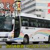 西鉄「ASOエクスプレス」 3152 アイキャッチ用 480_01