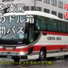北海道中央バス「ドリーミントオホーツク号」 3948 アイキャッチ用 480_01