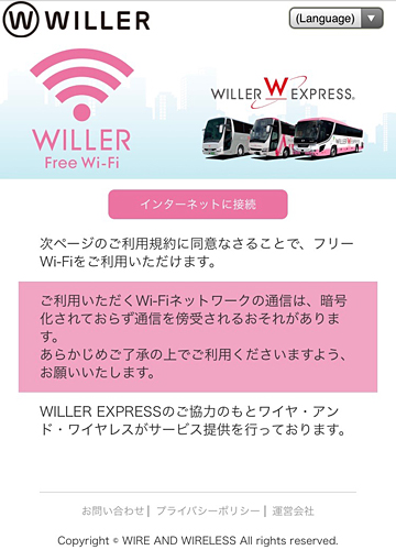 WILLER THEATER アプリ_設定方法_01