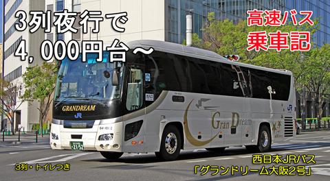 西日本JRバス「グランドリーム大阪2号」 2152 アイキャッチ用 480_01