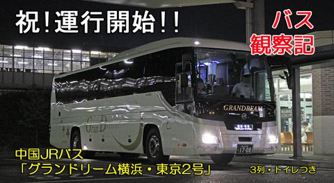 中国JRバス「グランドリーム横浜・東京/岡山号」 岡山1708 アイキャッチ用 480_001