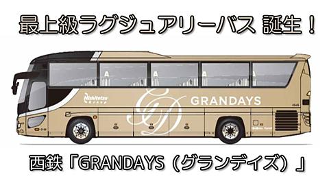 西鉄GRANDAYS-グランデイズ アイキャッチ用 480_001
