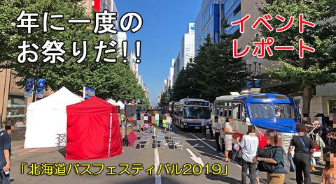北海道バスフェスティバル2019_01_01 全景_01 アイキャッチ用 480_01