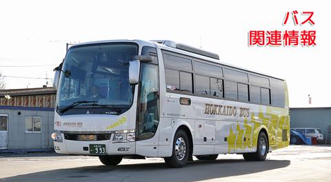 北海道バス「ニュースター号」 ・993_001