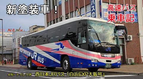 西日本JRバス「白浜エクスプレス大阪号」 2331 アイキャッチ用 480_001
