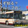 御坊南海バス ・226 御坊駅にて アイキャッチ用 480_001