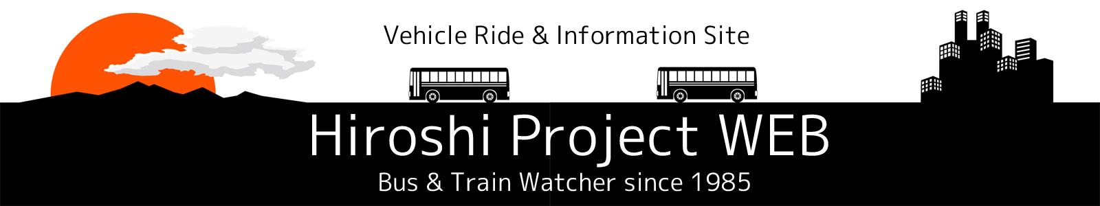夜行バス・高速バス・鉄道乗車記サイト「ひろしプロジェクトWEB」