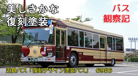 近鉄バス 6956 復刻塗装車 アイキャッチ用 480_001