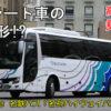 名鉄バス 「名神ハイウェイバス京都線」 3901_301 アイキャッチ用 480_001