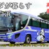 明光バス「ホワイトビーチシャトル」 ・602 アイキャッチ用 480