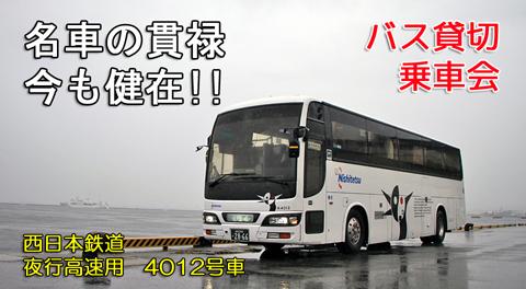 西鉄 4012 貸切乗車会 20190713 アイキャッチ用 480_01
