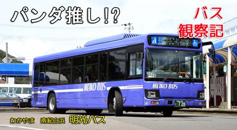 明光バス ・720 アイキャッチ用 480_01