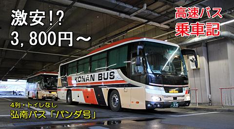 弘南バス「パンダ号」2便 アイキャッチ用 480_001