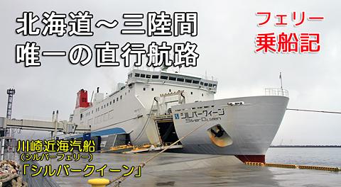 川崎近海汽船 シルバーフェリー「シルバークイーン」 アイキャッチ用 480