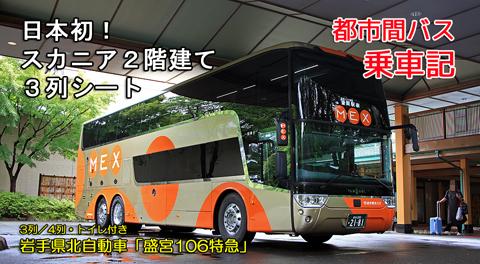 岩手県北自動車「盛宮106特急」 アイキャッチ用 480