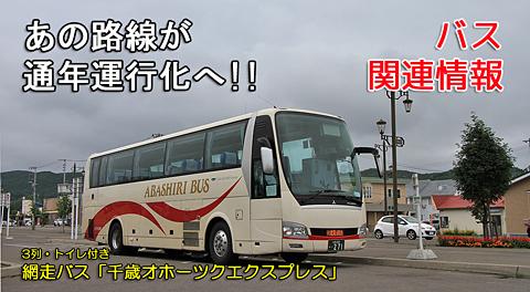 網走バス「千歳オホーツクエクスプレス」 ・271 通年運行化 アイキャッチ用 480